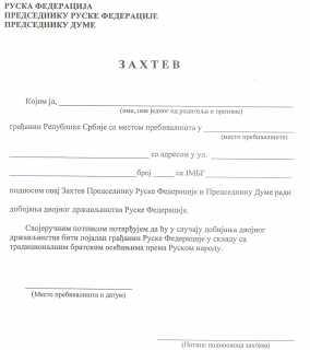 Захтев за руско држављанство